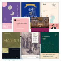 룻기 연구와 설교 관련 2018~2020년 출간(개정)도서 세트(전8권)