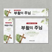 [주문제작] 더워드 부활절 현수막_ 종려가지(십자가)