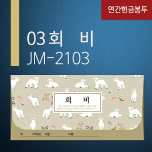 new 연간 헌금봉투 (JM-2103회비헌금) (1속20매) 교회용품