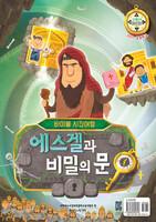2021년 여름성경학교 고학년 (어린이) : 에스겔과 비밀의 문 - 장로교 통합공과