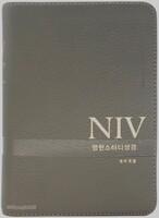 [교회단체명 인쇄] NIV 영한 스터디 성경 소 단본 (색인/친환경PU소재/무지퍼/뉴그레이)
