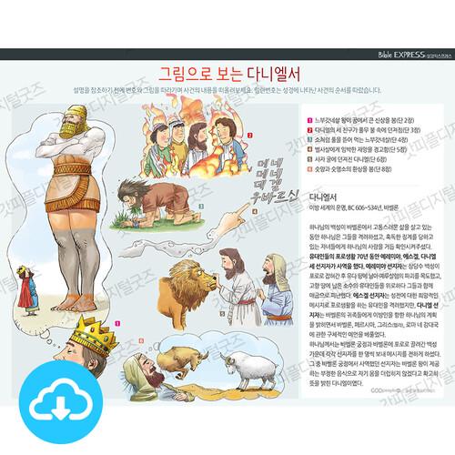 성경 인포그래픽 49 그림으로 보는 다니엘서 by 규장굿즈 / 이메일발송(파일)