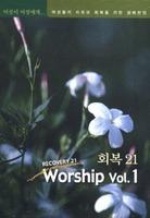 회복 21 Worship (CD)