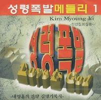 성령폭발메들리 1 - 김명기목사 찬양집회실황 (CD)