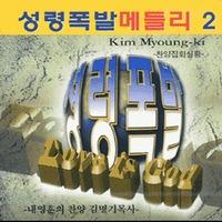 성령폭발메들리 2 - 김명기목사 찬양집회 실황 (CD)