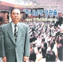 하나님께 영광을 - 작곡가 방기남 집사 찬양모음 (CD)