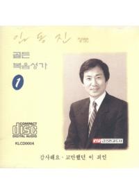 임동진 장로 골든 복음성가 1 (CD)