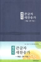 멜로디 큰글자 새찬송가 대 단본(비닐/무색인/무지퍼/청색) - 해설,2부 악보