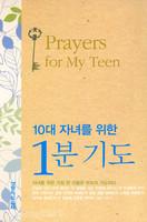 10대 자녀를 위한 1분 기도