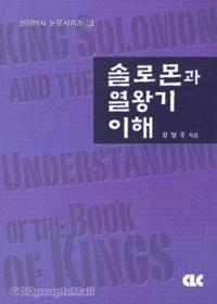 솔로몬과 열왕기 이해 - 신학박사 논문시리즈12