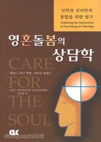 영혼돌봄의 상담학 - 신학과 심리학의 통합을 위한 탐구