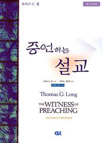 증언하는 설교