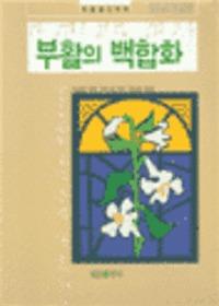 부활절 칸타타 - 부활의 백합화 (악보)