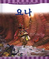 요나 - 어린이를 위한 깔깔호호 성경 이야기