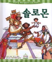 솔로몬 - 어린이를 위한 깔깔호호 성경이야기