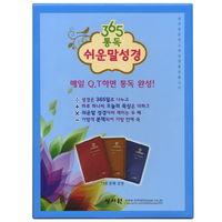 365 통독 쉬운말성경(분책형/단본/무색인/무지퍼/전3권)