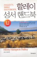 [개정판]할레이 성서 핸드북