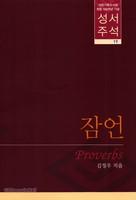 대한기독교서회 창립 100주년 기념 성서주석 19 (잠언)