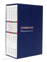 IBT 신약학 입문 시리즈 세트(전5권)