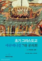 초기 그리스도교 에큐메니컬 7대 공의회: 그 역사와 신학