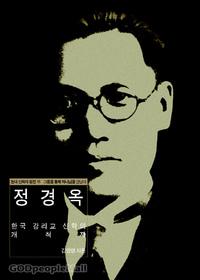 정경옥 - 한국 감리교 신학의 개척자 (현대 신학자 평전 16)