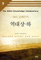 [개정 2판] 역대상·하 - BKC 강해주석 7