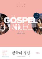 가스펠 프로젝트 - 구약 4 : 왕국의 성립 (청장년 학습자용)