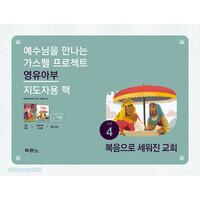 가스펠 프로젝트 - 신약 4 : 복음으로 세워진 교회 (영유아부 지도자용 팩)
