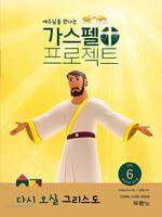 가스펠 프로젝트 - 신약 6 : 다시 오실 그리스도 (영유아부 교사용)