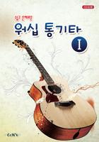 워십 통기타 1 - 66곡 (CD포함)