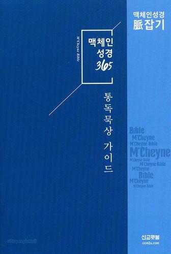 맥체인 성경 365 통독묵상 가이드