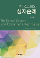 한국교회와 성지순례