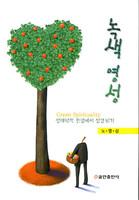녹색영성 - 생태학적 전망에서 성경읽기