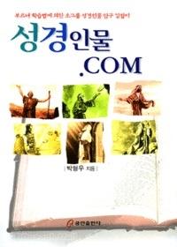 성경인물.COM - 부르너 학습법에 의한 소그룹 성경인물 탐구 길잡이