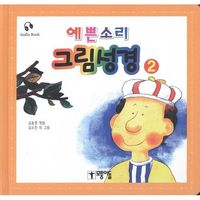 예쁜소리 그림성경2 (오디오 CD)