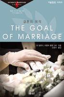 결혼의 목적 - 커플 힐링 성경공부 시리즈