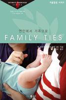 연인에서 가족으로 - 커플 힐링 성경공부 시리즈