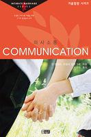 의사소통 - 커플 힐링 성경공부 시리즈