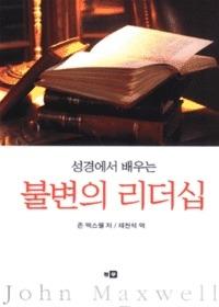 성경에서 배우는 불변의 리더십