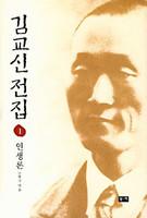 김교신 전집 1 - 인생론