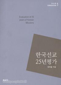 한국선교 25년 평가