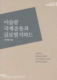 이슬람 국제운동과 글로벌 지하드