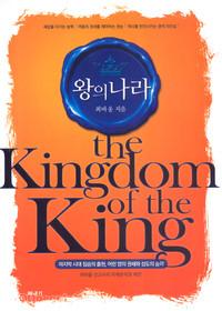 왕의 나라