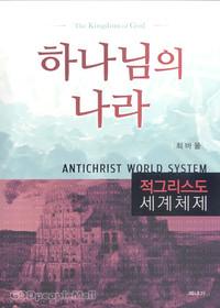 하나님의 나라 - 적그리스도 세계체제