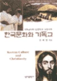 한국문화와 기독교