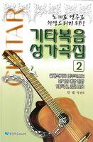 [개정판] 기타 복음성가곡집 2(악보)