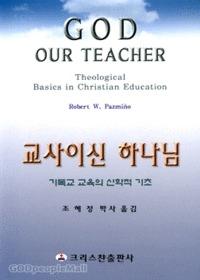 교사이신 하나님-기독교 교육의 신학적 기초