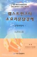 웨스트민스터 소요리문답강해: 신앙교육서