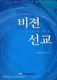 비젼선교 - 선교학개론