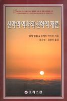 [개정판] 신약의 역사적 신학적 개론